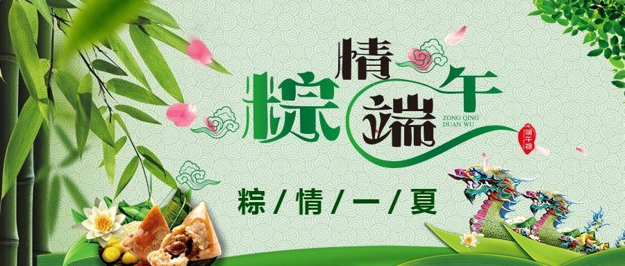 端午节卡文艺清新通用节日促销祝福宣传微信公众号封面