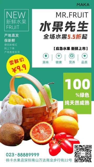 扁平简约水果店秋季促销宣传活动海报
