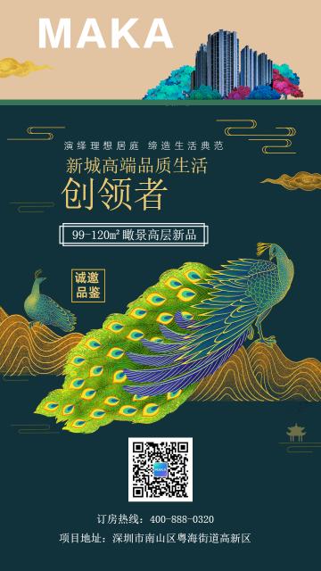 中秋国庆节中国风房地产促销宣传海报