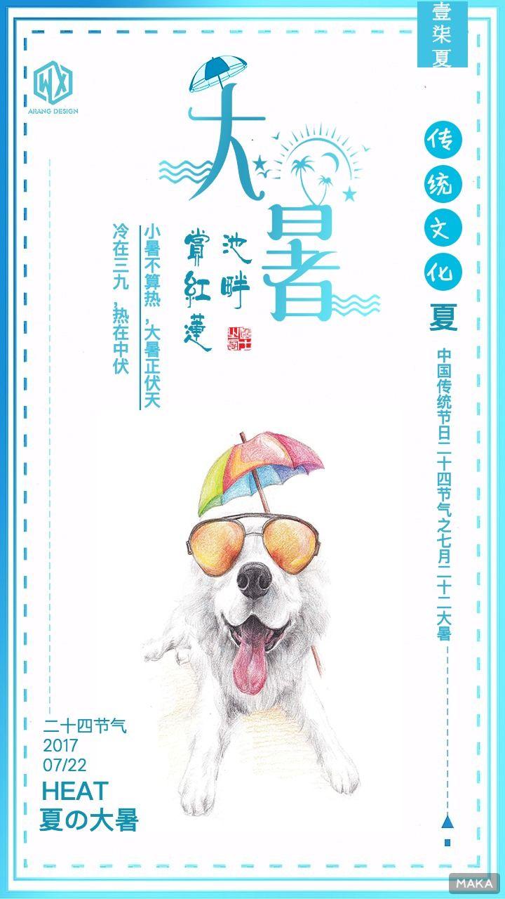 二十四节气之大暑宣传