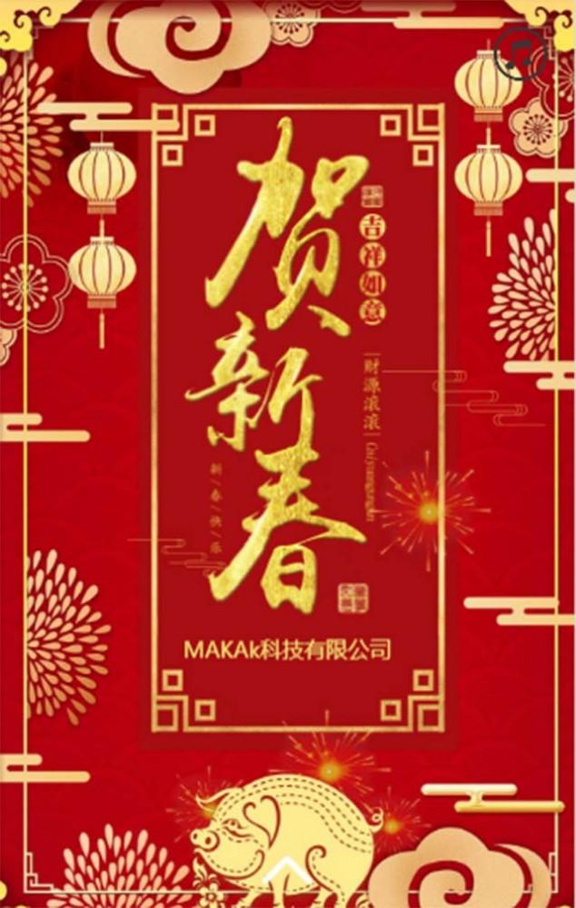 2019春节祝福新年拜年企业祝福