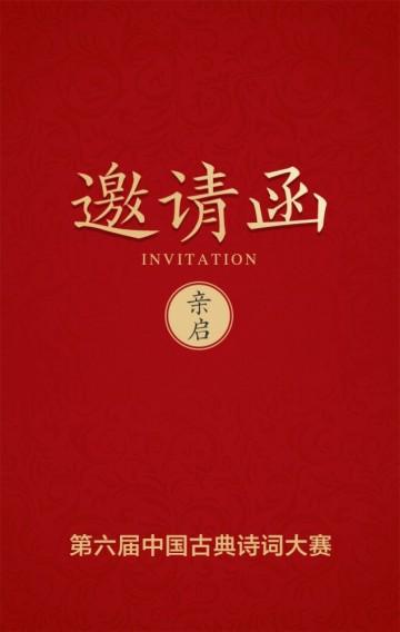 古风淡雅简约中国高端红邀请函发布会答谢会晚宴