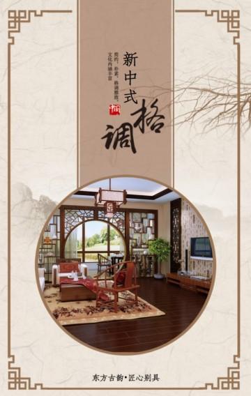 新中式家居装修风格模版