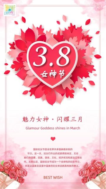 时尚简约女神节-宣传海报