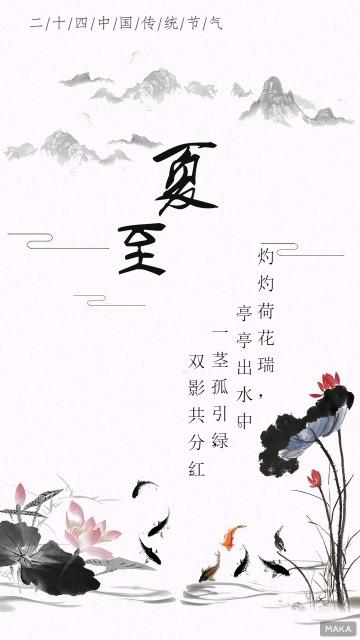白色调中国风之夏至节气宣传海报