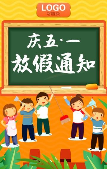 五一劳动节学校幼儿园中小学放假通知H5