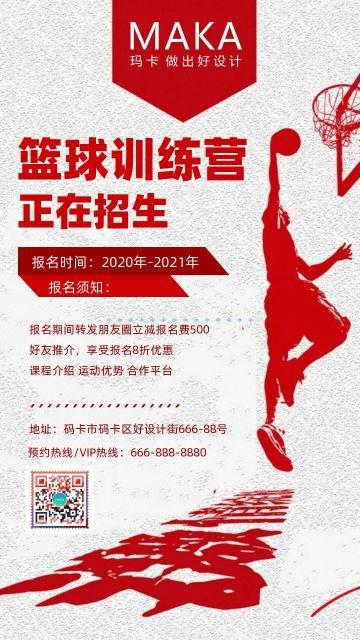 红色简约扁平篮球招生宣传海报