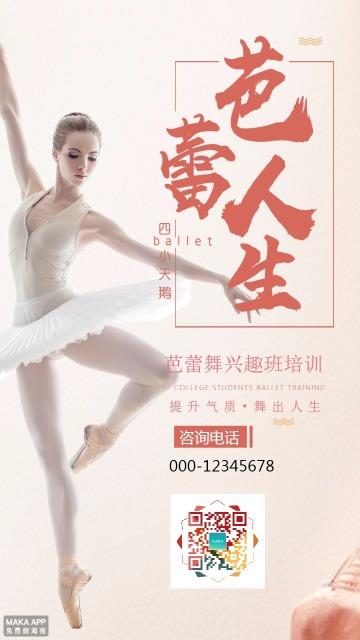芭蕾舞培训招生宣传海报