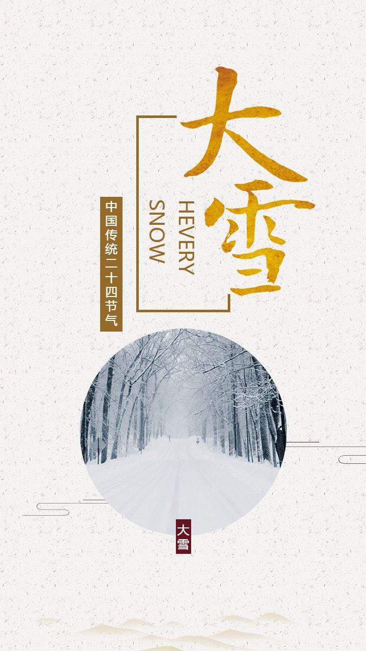 简约文艺传统二十四节气大雪海报