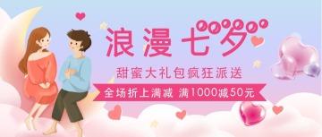 红色卡通清新插画设计风格中国情人节七夕促销优惠活动、祝福活动微信公众号大图