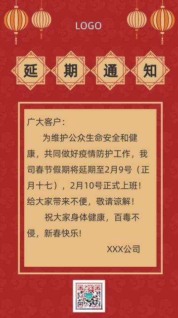 红色简约新春新年春节延期放假通知延期上班通知海报