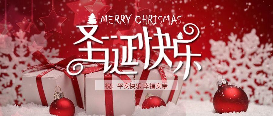 圣诞节主题公众号封面头图