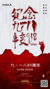 红色简约大气纪念九一八事变89周年宣传海报