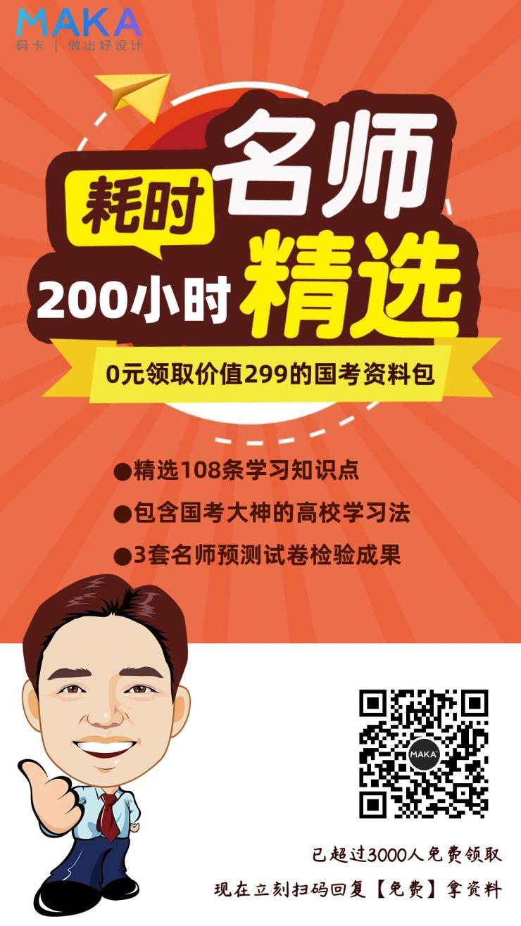 名师精选教育培训类职业技能手机宣传海报