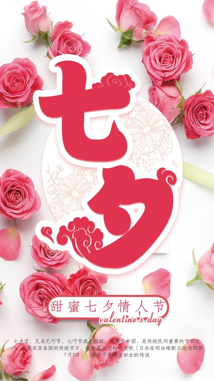 清新文艺的七夕节海报
