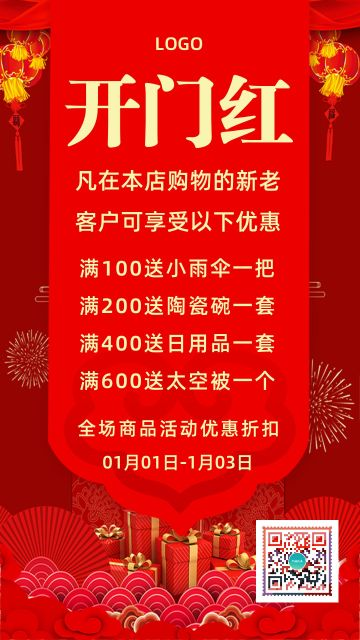 简约喜庆开门红盛大开业生意兴开工大吉盛大开业促销活动贺卡宣传海报