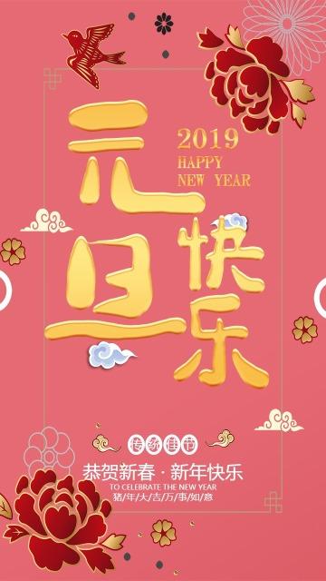 粉红色元旦节企业祝福贺卡宣传