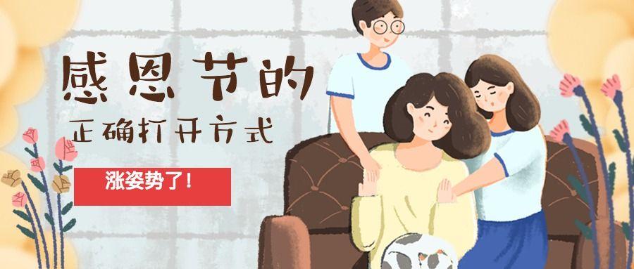 感恩节/感恩父母家人/火鸡节微信公众号封面首图头图
