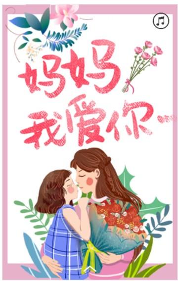 母亲节简约风活动邀请函