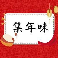 春节除夕集年味公众号小图