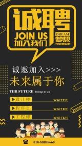 黑灰大气高端黑黄简约商务企业公司校园招聘海报