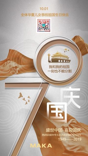 金色风国庆节节日宣传海报