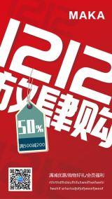 简约风双十二电商淘宝产品促销宣传海报