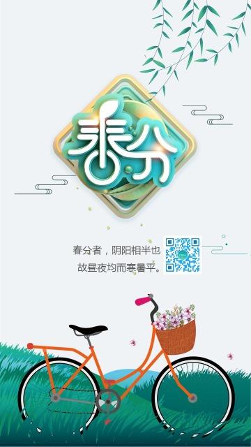 二十四节气春分简约互联网企事业单位宣传海报