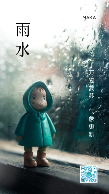 清新文艺微距摆拍雨水节气海报