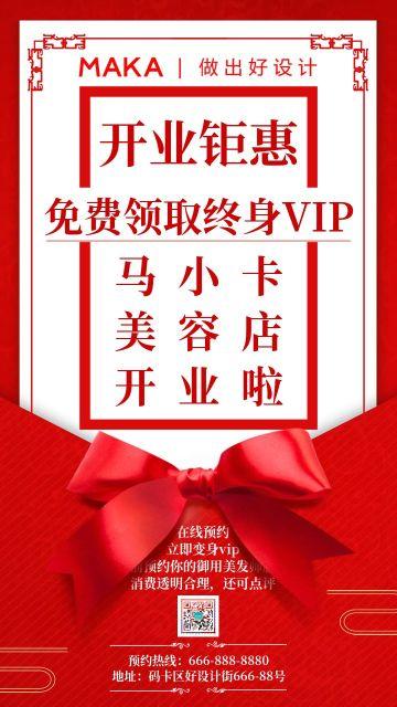 红色美容美业美发美体开业宣传海报