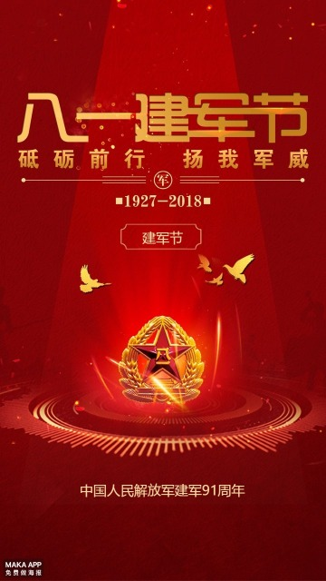 八一建军节建军节91周年海报