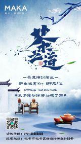 蓝色中国风茶道招生手机海报
