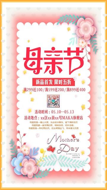 卡通手绘粉色白色母亲节产品促销活动活动宣传海报
