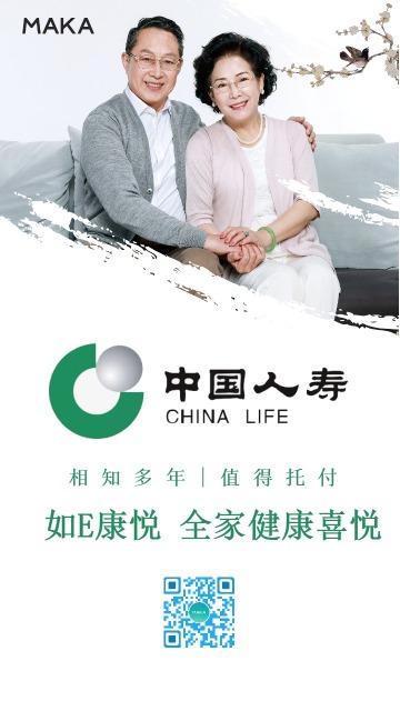 白色简约中国人寿手机海报模板