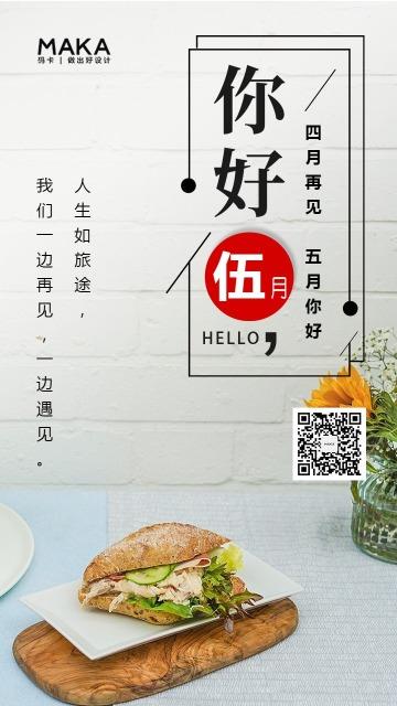 简约文艺5月你好日签月签手机版套装系列海报
