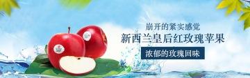 自然清新新西兰苹果电商banner