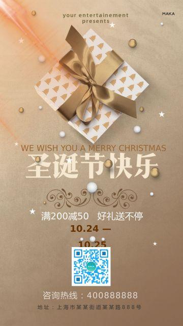 金色圣诞节简洁时尚快乐促销宣传海报