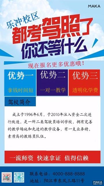 乐冲校区驾校宣传海报