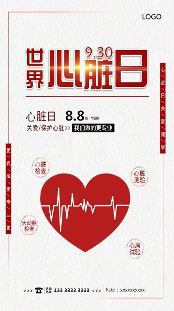 红色简约世界心脏日优惠检查公益宣传海报