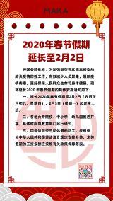 中国风2020春节假期延长通知宣传海报