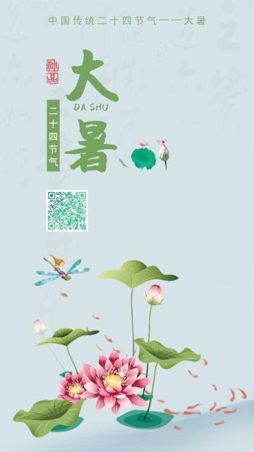 绿色中国风清新插画设计风格二十四节气之大暑宣传海报
