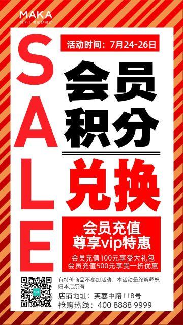 红色扁平新品上市服饰鞋包手机海报