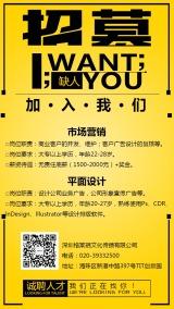 黄色创意扁平简约企业招聘手机版宣传海报