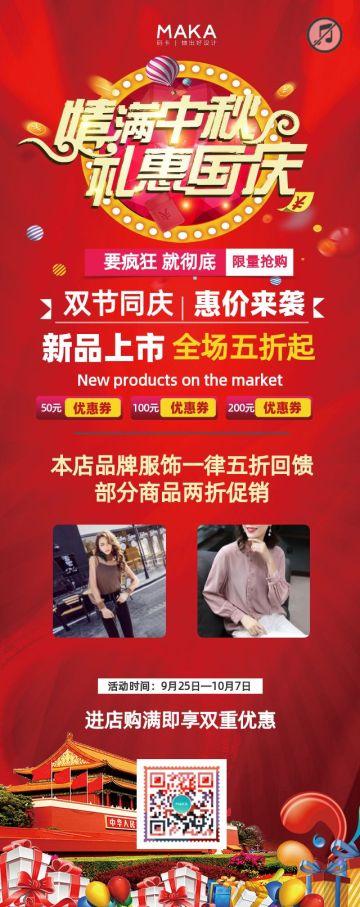 现代红色喜庆风商超/微商/店铺中秋国庆促销宣传通知宣传海报