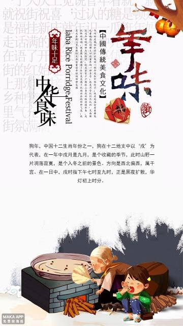 2018狗年年味海报设计