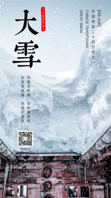 大雪节气2019蓝色简约大气企业宣传海报