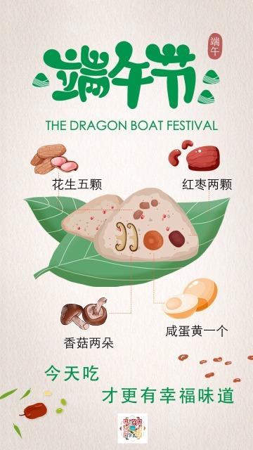 中国传统节日端午节卡通手绘设计风格端午节日粽子习俗活动宣传海报模板