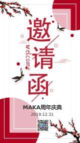 时尚中国风红色大气企业周年庆邀请函手机海报