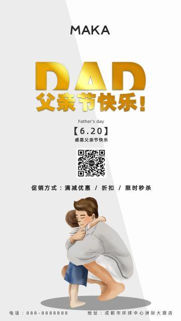 父亲节简约温馨节日手机海报模板