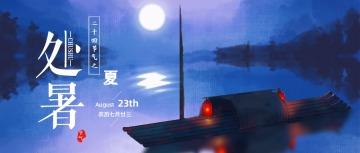 中式水墨风处暑节气公众号封面首图